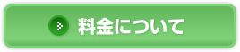 料金について 水道工事 水漏れ 名古屋市 天白区