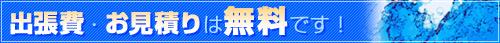 出張費・お見積りは無料です 水道工事 水漏れ 名古屋市