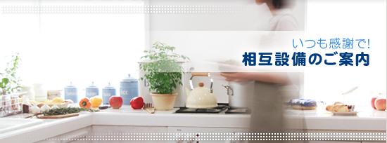 初めての方へ 水道工事 水漏れ 名古屋市