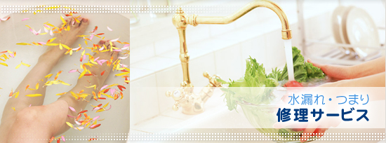 風呂のつまり・水漏れトラブル 水道工事 水漏れ 名古屋市