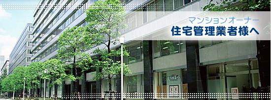 店舗・ビル・マンション向けサービス 水道工事 水漏れ 名古屋市