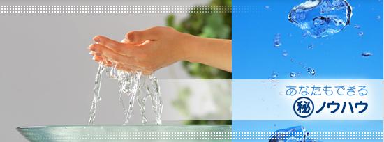 自分で出来る水漏れ・つまり対処法 水道工事 水漏れ 名古屋市