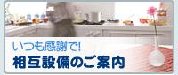 いつも感謝で!相互設備のご案内 水道工事 水漏れ 名古屋市 天白区