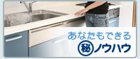 あなたもできるマル秘ノウハウ 水道工事 水漏れ 名古屋市 天白区