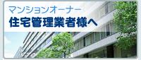 マンションオーナー 住宅管理業者様へ 水道工事 水漏れ 名古屋市 天白区